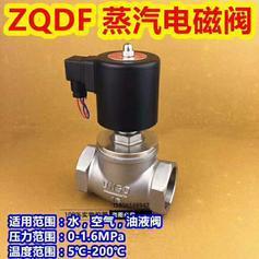ZQDF不锈钢丝口(法兰)电磁阀