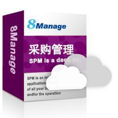 8Manage SPM采购与供应商管理系统/电子招标系统