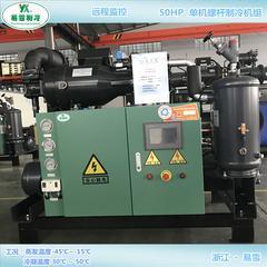 50HP低温螺杆制冷机组