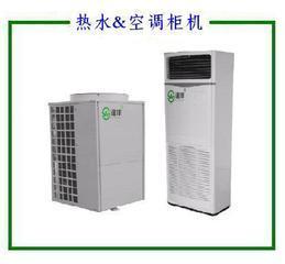 热水&空调两用机