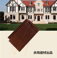 北欧奥特瓦|陶土屋面瓦|双向契合瓦|北方屋面瓦|上海永陶