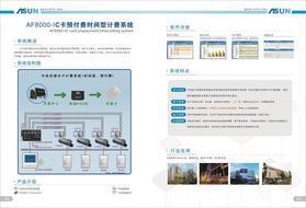 空调时间型预付费系统
