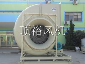 TF系列节能认证玻璃钢风机 frp离心风机