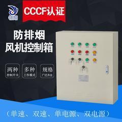 广州通过CCCF认证消防风机控制柜