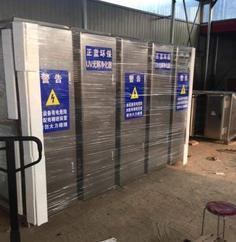 大风量废气处理设备 光催化废气处理设备厂家 光触媒技术