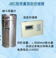 JBC型雨量固态存储器