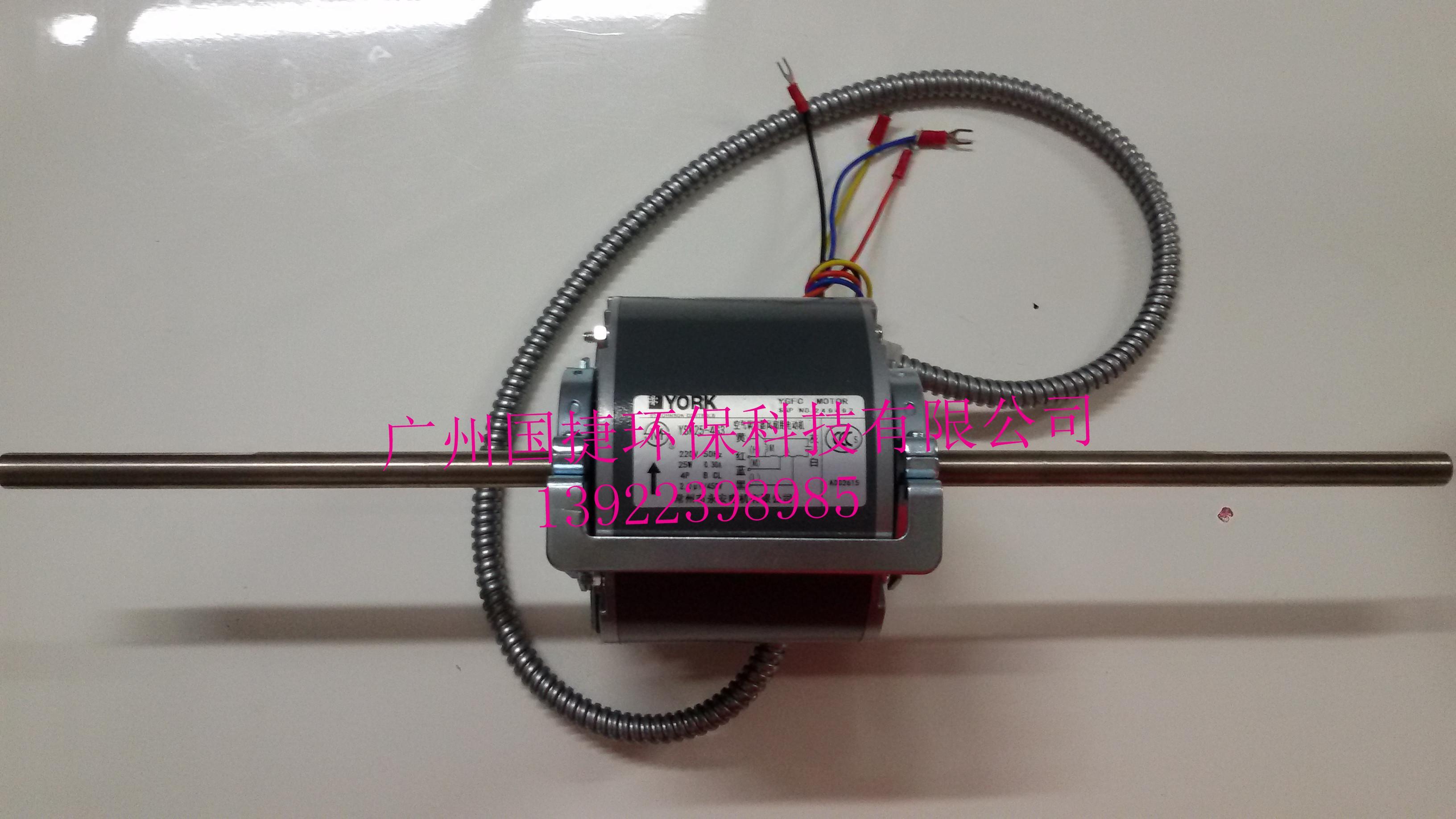 (原装)约克风机盘管电机ysk25-4g3