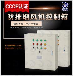 深圳翎翔防排风机控制柜12kW通过3CF认证