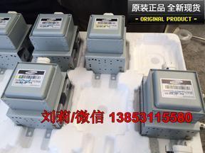 三星水冷磁控管,磁控管OM75P(31) 水冷磁控管