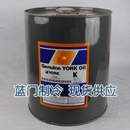 约克专用油K油