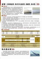 大宁县软式透水管规格,软式透水管厂家