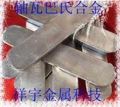 铸造轴瓦巴氏合金