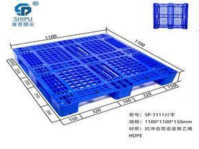 川字塑料托盘 底部加智能芯片设计