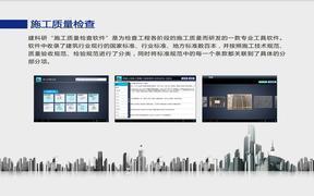 cpad-平板电脑 在建筑行业的应用