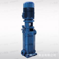广一DL立式多级离心泵-广一离心泵