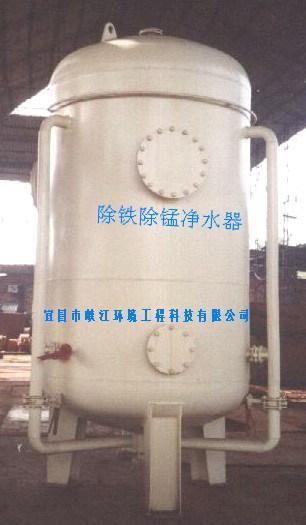 压力式除铁除锰净水器