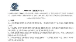 ASTM标准中文版,美国材料和试验协会标准中文版,ASTM中文版 D类