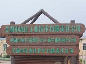 仿木,标识牌,仿木小品,景观设施,景观材料
