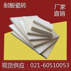长春耐酸陶瓷砖