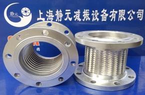 上海金属软管--不锈钢补偿器