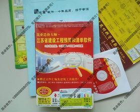 江苏预算软件-江苏省建设工程预算清单2合1软件