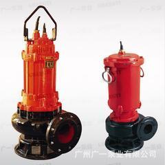广一WQG潜水污水泵-广一排污泵-广一水泵厂家