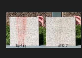 大理石石材去锈剂 花岗岩石材除锈剂