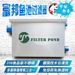 菏泽金鱼鱼池设计富邦环保过滤器 临沂鱼池发绿 升级过滤系统富邦水质净化器