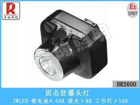 荣的照明BR2600-防爆工矿LED头灯