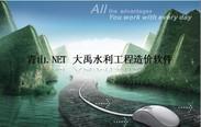 青山大禹软件