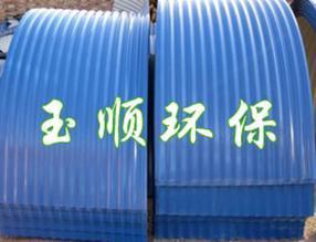 玉顺供应皮带机防护罩