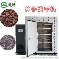 温伴供应KHG-02种子烘干机 性能稳定 型号齐全