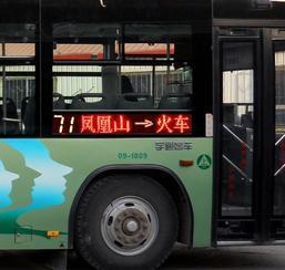 LED公交条屏,的士LED广告屏,LED车载广告屏,出租车广告LED显示屏-深圳市科德锐光电科技有限公司