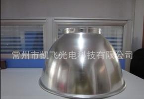 供应LED灯罩 210-480深井罩 聚光