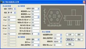 世纪旗云结构设计工具软件|结构设计工具|钢结构设计软件|结构烟囱设计软件|世纪旗云
