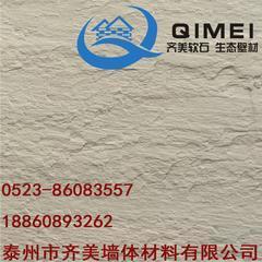 供应广西北海软瓷柔性面砖 齐美生态柔性岩石 厂家直销 性价比高