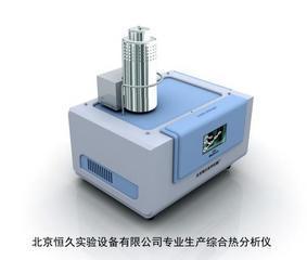 北京恒久实验设备有限公司,一家专业致力于热膨胀仪、氧化诱导