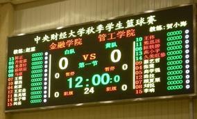供应JOYI体育馆篮球计时计分系统