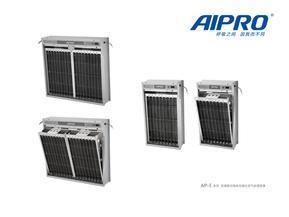 AP-E-ZK空调箱式电子除尘空气净化装置