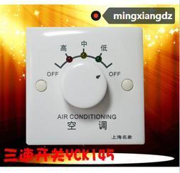 YCK145风机盘管开关 三速开关 空调调速开关