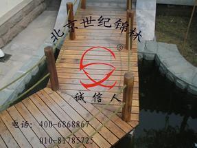 碳化木-木桥