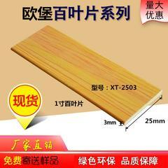 浙江丽水欧堡厂家直销竹木纤维生态木1寸百叶片