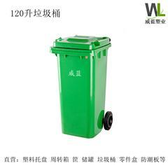 塑料垃圾桶120升