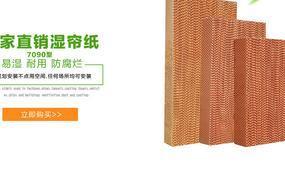 广州铝合金湿帘墙恒达车间环保降温设备量大从优