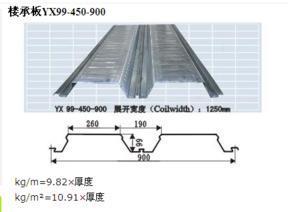 钢筋桁架楼承板
