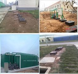埋地式WSZ-AO-5型综合污水处理设备