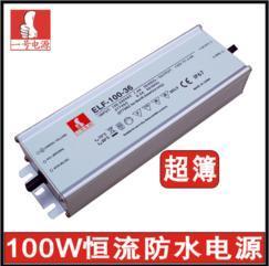 一号电源LED防水灯箱电源100W投光灯电源