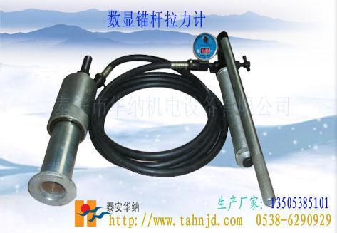 mc-300型锚杆测力计,锚杆拉力计,锚索测力计,螺母剖切器