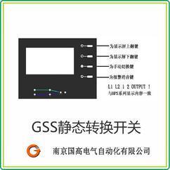 南京国高GSS静态转换开关