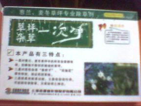 """葱兰.麦冬草坪除草剂--""""禾.阔.莎""""杂草一次净"""